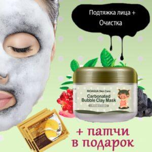 Маска для лица кислородная, пузырьковая, очищающая и отшелушивающая BIOAQUA Carbonated Bubble Clay Mask + патчи в подарок